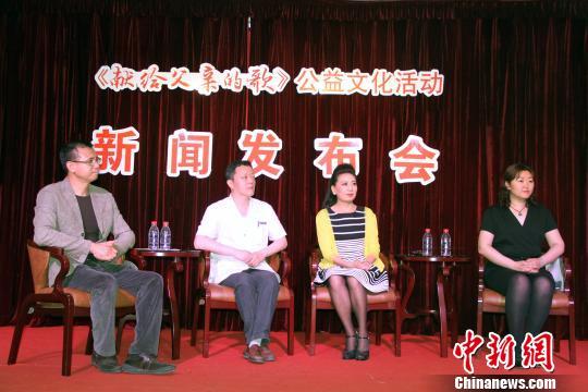 《献给父亲的歌》张鹤公益文化活动在天津启动(图)