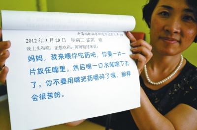 女子坚持4年半为幼子写口述日记已写30万字(图)
