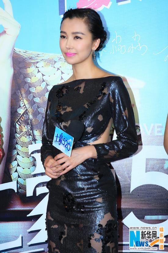 《土豪520》打牌红毯姚星彤秀美背性感迷人日本和性感美女首映图片
