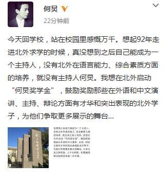 """何炅感恩母校北外欲设立""""何炅奖学金""""(图)"""