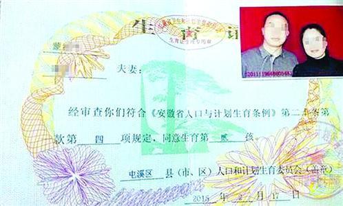 贵州女教师孩子饭碗均保住 曾被责令引产