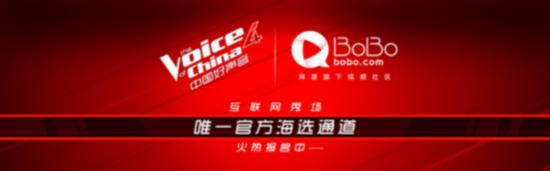 网易BoBo与中国好声音达成战略合作 启动唯一官方App海选通道