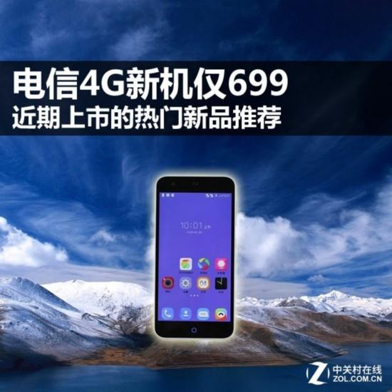 电信4G新机仅699 近期上市的热门新品