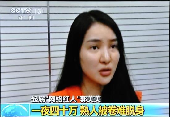 郭美美因涉嫌开设赌场罪被提起公诉