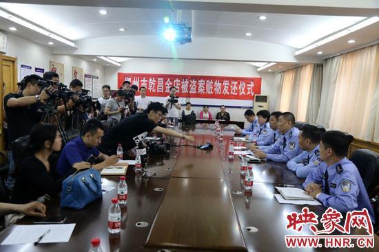 """5月20日,郑州警方在商城路分局举行了""""5・13珠宝店盗窃案""""赃物返还仪式。"""
