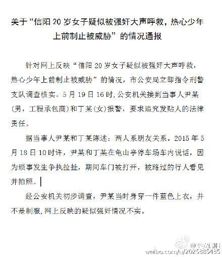 河南警方通报女子停车场疑似被强奸:当事人系朋友