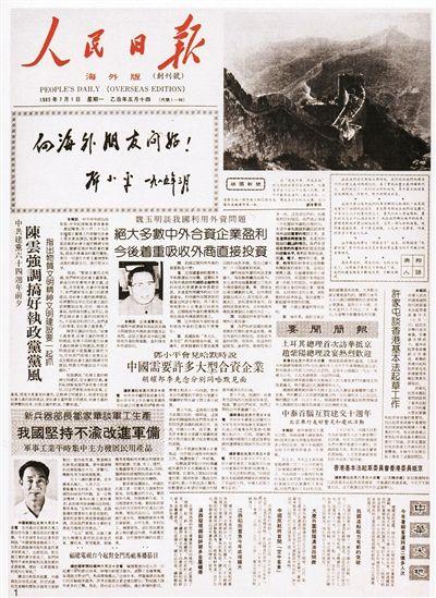 人民日报海外版创刊30周年 一份报纸与一个大国的30年图片 70256 400x549