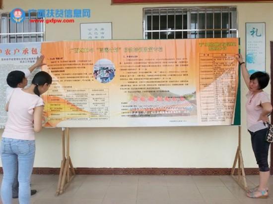 平桂管理区扶贫办组织开展第三届政务公开日活动
