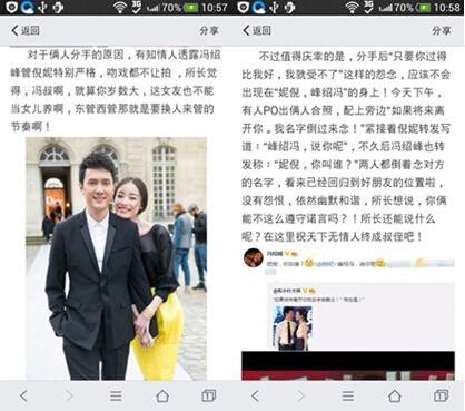 从谈婚论嫁到咫尺天涯 冯绍峰倪妮的分手隐情