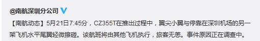 深圳机场两架飞机发生擦碰旅客无恙原因正在调查
