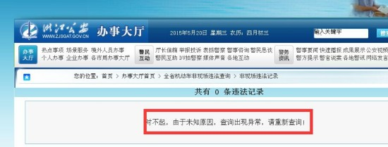 人民网广西频道 人民网广西财经  原标题:违章可免费销掉?