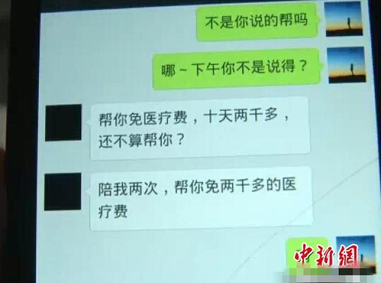 江苏一男医生给女患者发微信:开房就免医疗费