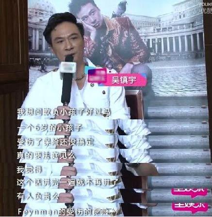 吴镇宇谈费曼受伤事件对芒果台发飙