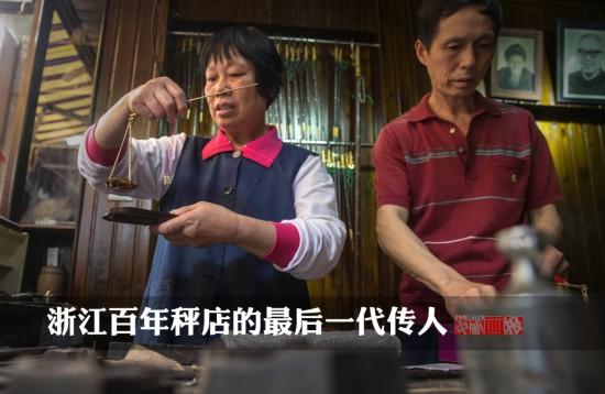 【图像故事】浙江百年秤店的末了一代传人