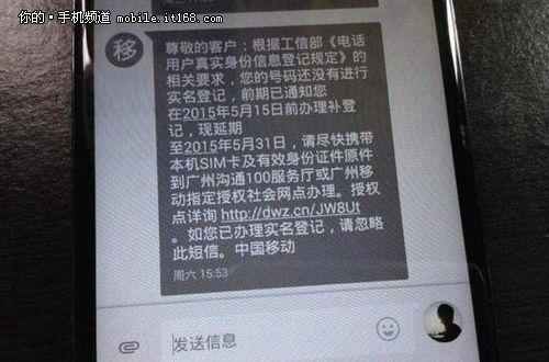 不登记就停机 中国移动实名制动真格