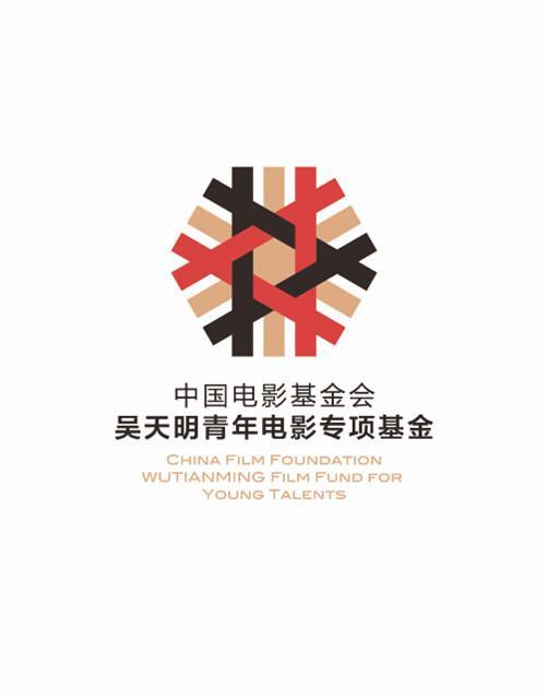 吴天明青年电影专项基金 项目征集平台继续开放