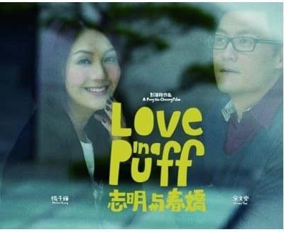 《春嬌與志明》:彭浩翔對內地版和香港版做出了不同的處理,內地公映版在對白上做了相對克制的修改。