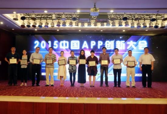 2015国家APP立异大会22日在京论道APP立异开展