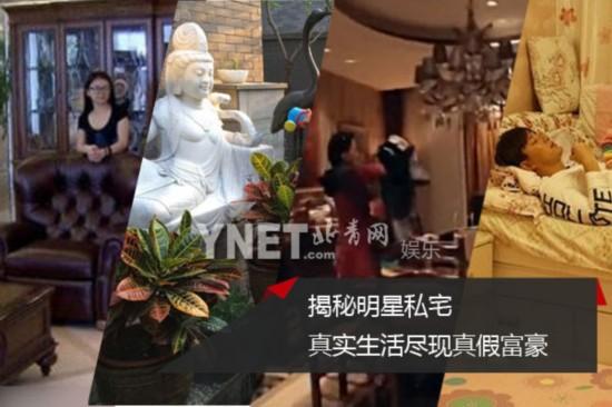 李湘刘涛林志玲 揭秘明星私宅奢华生活