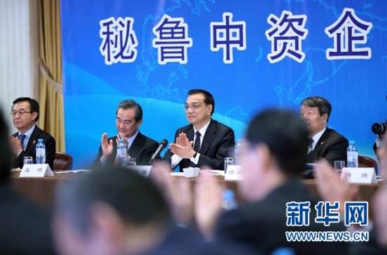 当地时间5月23日,中国国务院总理李克强在利马出席秘鲁中资企业座谈会。这是李克强与企业员工远程视频交流。 新华社记者刘卫兵摄