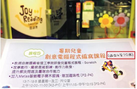 香港一暑期班教4岁儿童写编程称练逻辑(图)