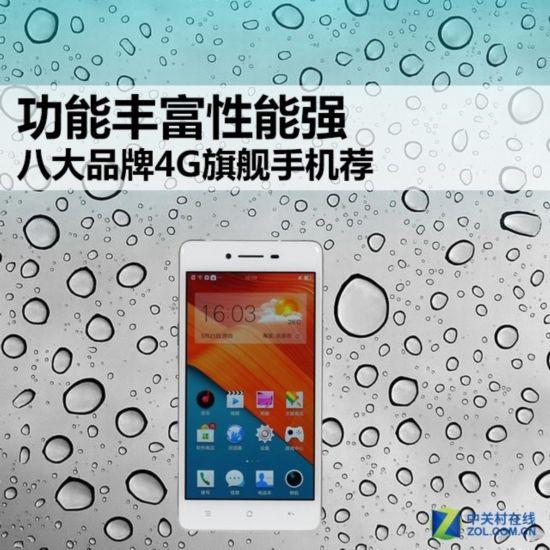 功能丰富性能强 八大品牌4G旗舰手机荐