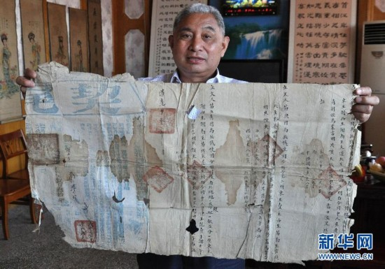 河北發現200年前地契 看看清朝和民國土地証