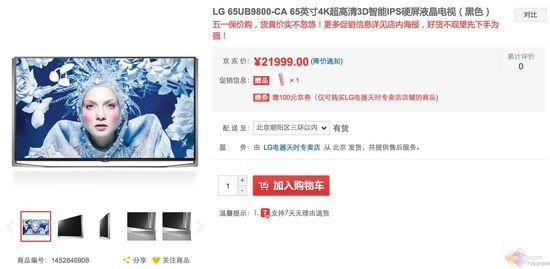 LG 65UB9800-CA