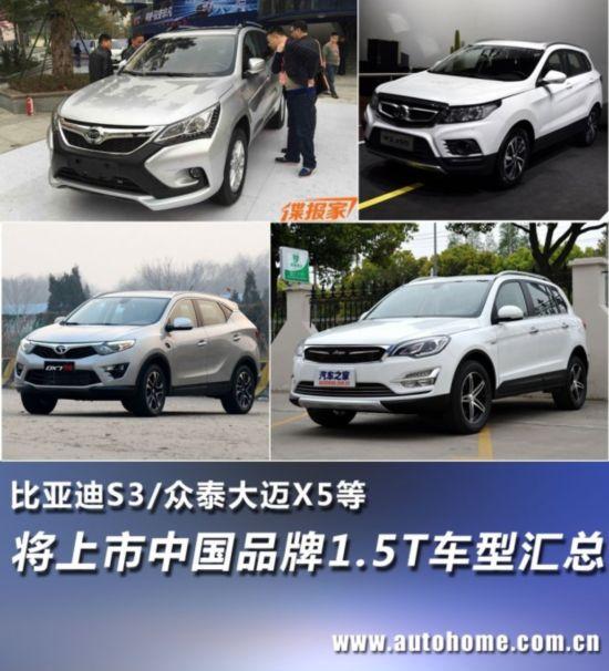 即将上市中国自主品牌1.5T车型汇总
