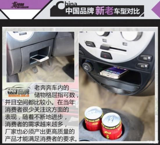 长安汽车 奔奔i 2007款 1.3L 自动精英型