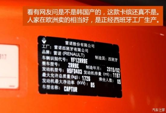雷诺 卡缤 2015款 1.2T 自动豪华型