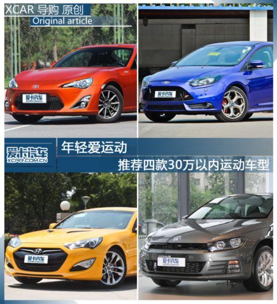 四款运动车型