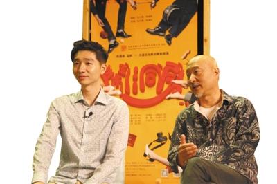 父子俩合作话剧《闹洞房》,接受新京报专访谈两代人对喜剧的认识
