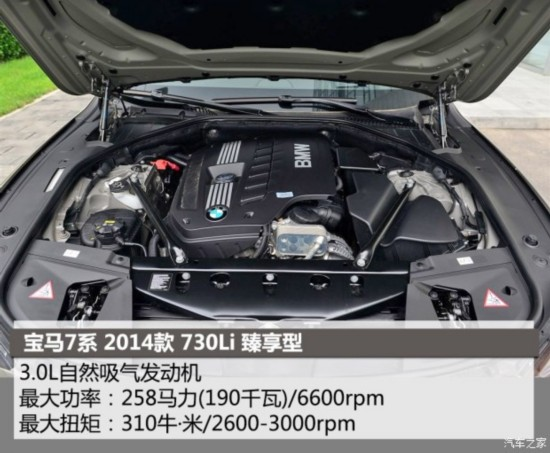 宝马(进口) 宝马7系 2014款 730Li 臻享型