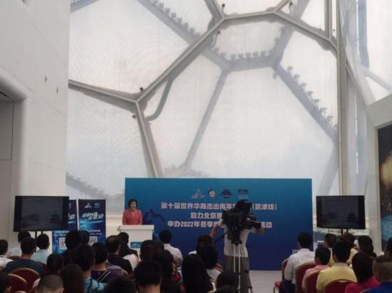 世界杰出华裔青年助力申冬奥活动水立方举行