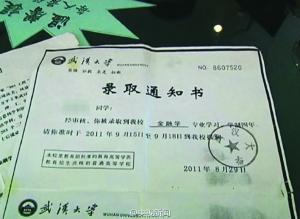 揭15万上武大骗局:第二学士学位成漏洞