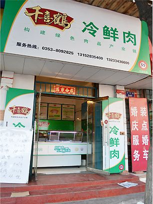 Qianxihe, one of the 'top 10 catering brands in China' by China.org.cn.