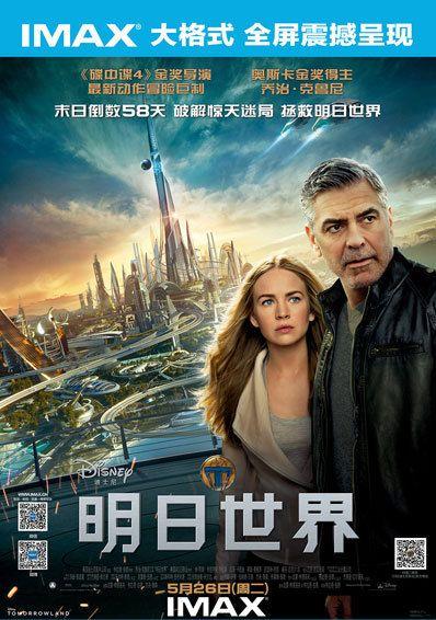 IMAX《明日世界》 迪士尼式科幻更具未来感