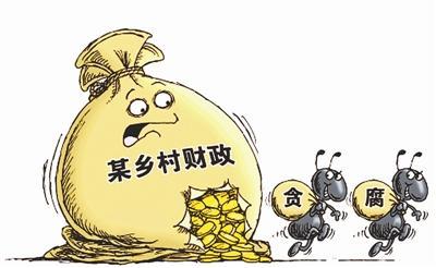 """""""蚂蚁搬家式""""腐败频现 手法隐蔽不易察觉"""