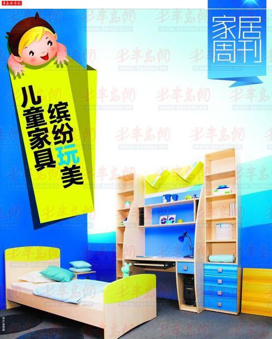 """六一儿童节快要到了,如今大多数孩子都拥有了属于自己的儿童房,送给孩子一件称心如意的家具就成为大多数家长的""""心事"""",因此如何针对孩子的性格、特点选购适合的儿童房家具就变得至关重要。"""