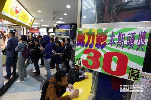 台湾4名上班族集资300元电脑选号买彩票中奖30亿