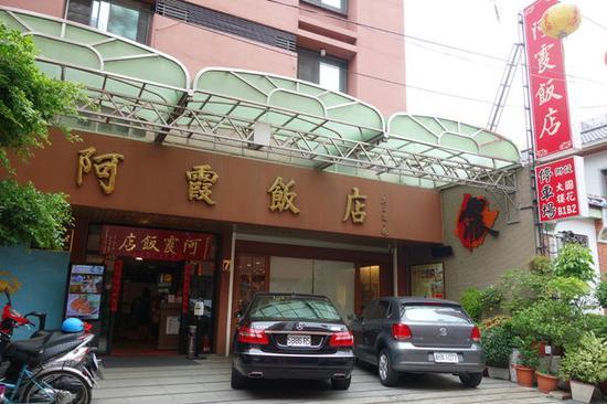 台南阿霞饭店