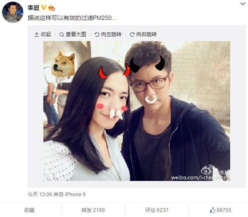 """李晨与姚晨合影鼻子""""塞""""卫生纸:可抗击PM250(图)"""