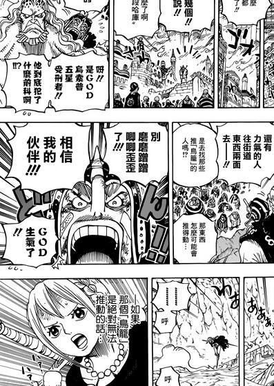海贼王漫画788话我的v漫画:藤虎索隆抗漫画罗鸟笼己妲王者a漫画图片