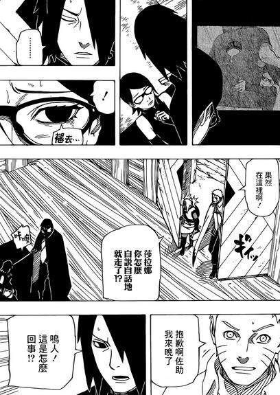 """火影忍者705话""""未来"""":萨拉那身份成迷 晓新成员对战佐助"""