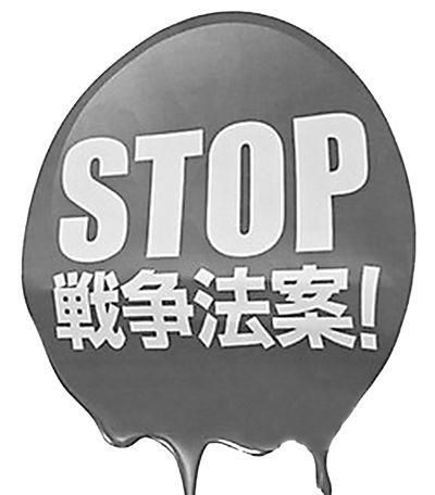 图为日本民众此前举行游行,反对包含解禁集体自卫权等内容的新安保法案,其中不少为年轻人和母亲。