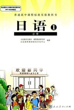 中学日语教材封面(人教社官网截图)