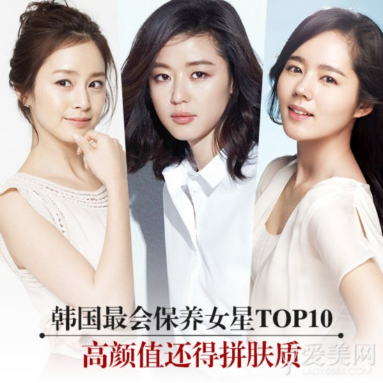 韩国最会保养女星TOP10 高颜值还得拼肤质