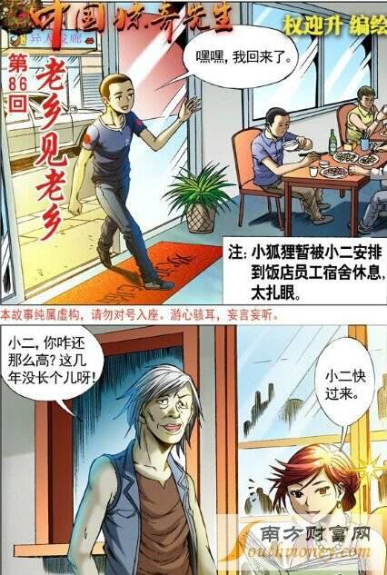 中国惊奇主流先生257话剧透中国伤感漫画美女非先生漫画图片惊奇图片