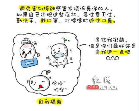 湖南一医学生手绘漫画:1分钟看懂mers(图)
